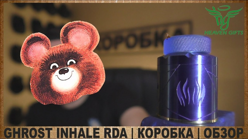 GHOST INHALE RDA by AVIDVAPE from HEAVEN GIFTS   КОРОБКА   ОБЗОР
