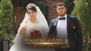 свадьба Николая и Алёны часть 2 г Россошь