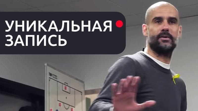 РЕЧЬ ГВАРДИОЛЫ В ПЕРЕРЫВЕ МАТЧА МАНЧЕСТЕР СИТИ В КУБКЕ АНГЛИИ - Голос Футбола
