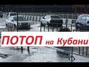 Туапсе затопило 17.07.2018 после трёх дней ливней