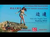 Origin of Chinese Characters - 0643