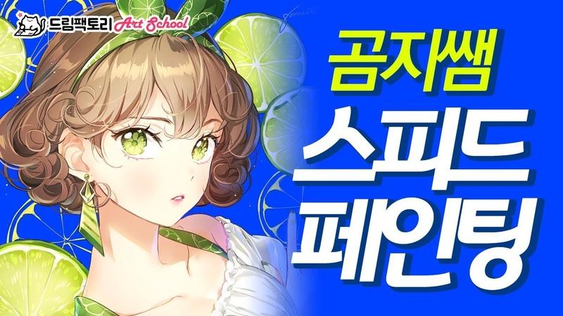 드림팩토리 곰지 선생님의 스피드 페인팅