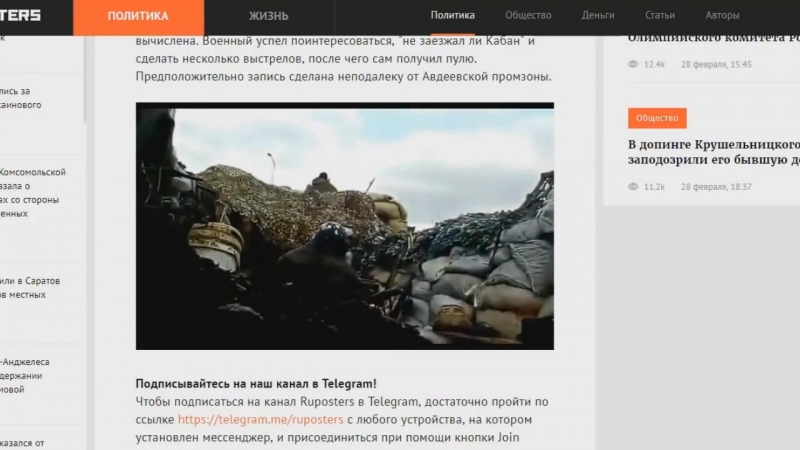 Украинский снайпер получил ответку после нарушения перемирия