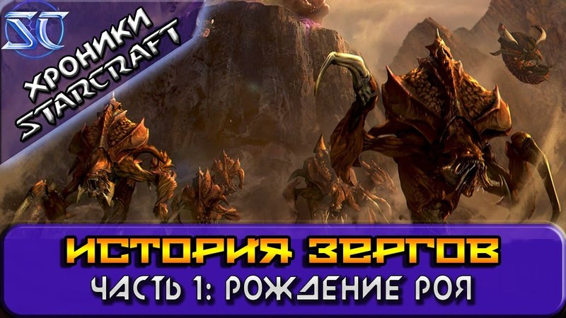 [Хроники StarCraft] История Зергов. Часть 1: Рождение Роя