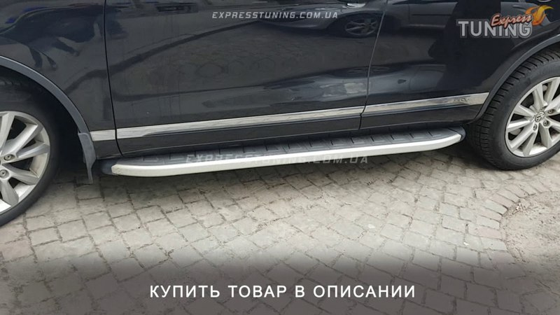 Силовые пороги Фольксваген Туарег 2. Подножки на Volkswagen Touareg 2. Tuning. Тюнинг