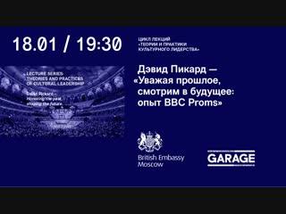 Лекция Дэвида Пикарда «Уважая прошлое, смотрим в будущее: опыт BBC Proms»