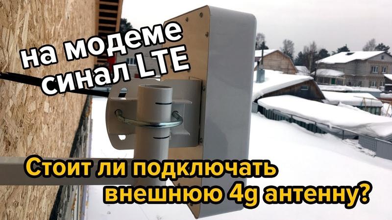 В 4g модеме сигнал Lte. Ставить ли внешнюю 4g антенну