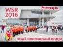 ЕПК в Краснодаре WSR 15.04.2016