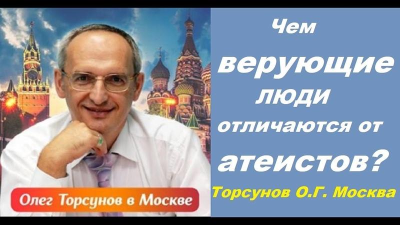 Чем верующие люди ОТЛИЧАЮТСЯ от атеистов? Торсунов О.Г. Москва
