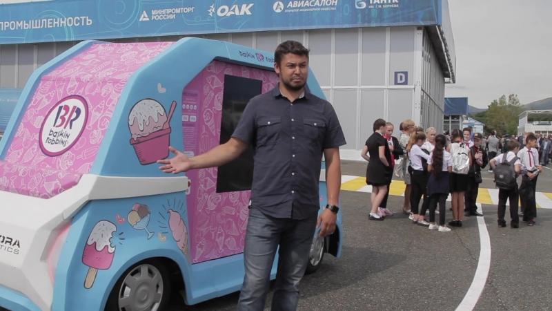 Презентация ВендБота мороженщика Баскин Роббинс