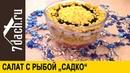 🥗 Салат с рыбой Садко для яркого праздничного стола - 7 дач