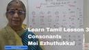 Learn Tamil Lesson 3 - Consonants (Mei Ezhuthukkal)