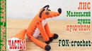 Мастер класс Лис Маленький Принц Часть 1 Оранжевый крючком лисенок Игрушка вязаная лисичка