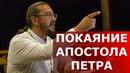 Покаяние апостола Петра. Священник Игорь Сильченок