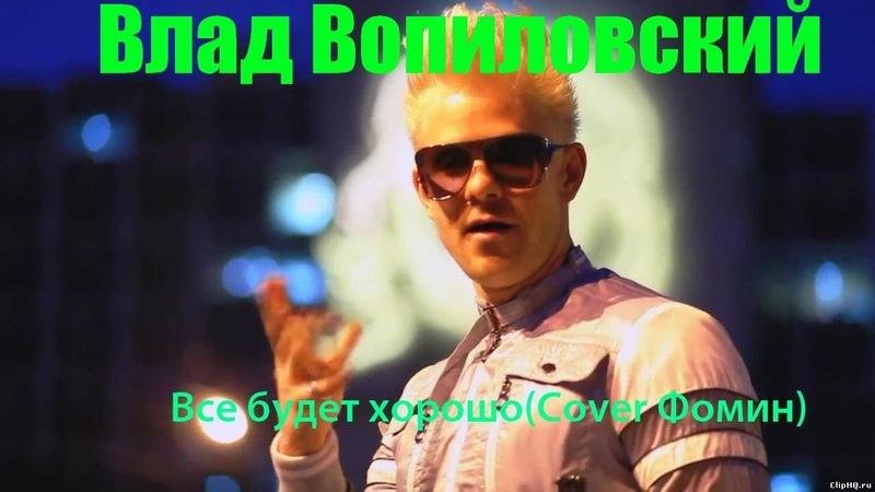 Влад Вопиловский Все будет хорошо Cover Митя Фомин