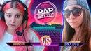 Рэп Баттл - Вика Лапа vs Миникотик