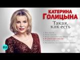 Катерина Голицына - Такая, как есть (Мини-Альбом 2018 г)