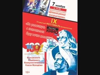 IX открытый фестиваль вокалистов в рамках проекта Песни кино посвящённого 100-летию Комсомола.