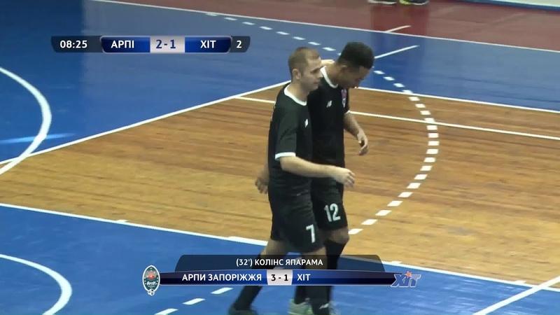 Highlights   АРПИ Запоріжжя 4-3 ХІТ   1 тур Кубок Ліги