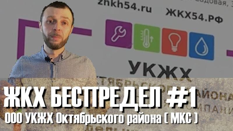 ЖКХ Беспредел УКЖХ Октябрьского района