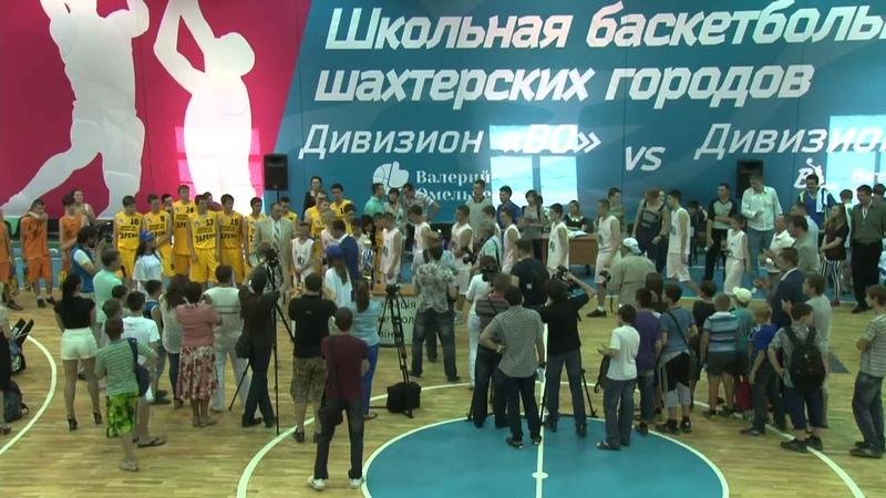 Награждение Финала Четырех ШБЛ при поддержке Дядечко Сергея