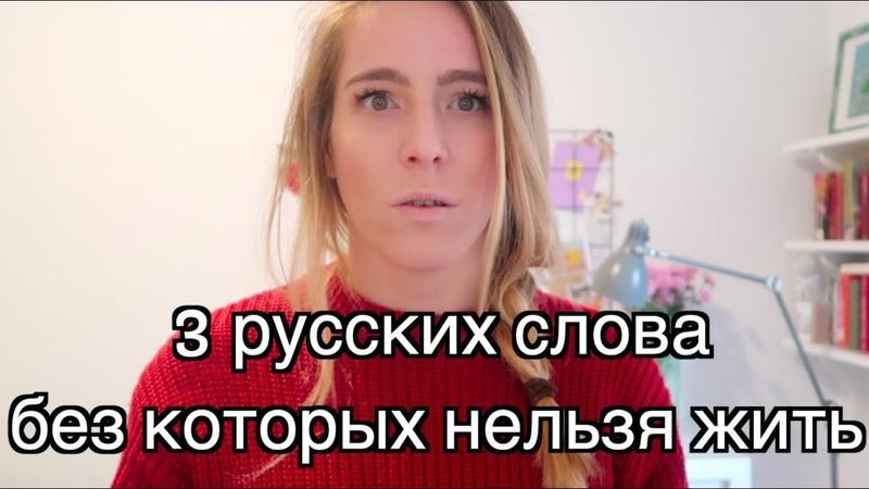САМЫЕ НУЖНЫЕ РУССКИЕ СЛОВА - Best russian words!