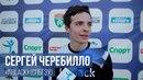 Сергей Черебилло InBlack СПбГЭУ