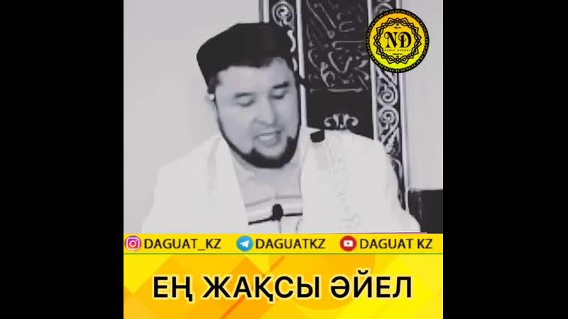 Ең жақсы әйел ұстаз Ризабек Батталұлы mp4