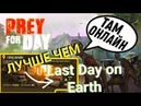 ЛЦЧШЕ ЧЕМ Last Day on Earth? ОБЗОР PREY DAY С ОНЛАЙН