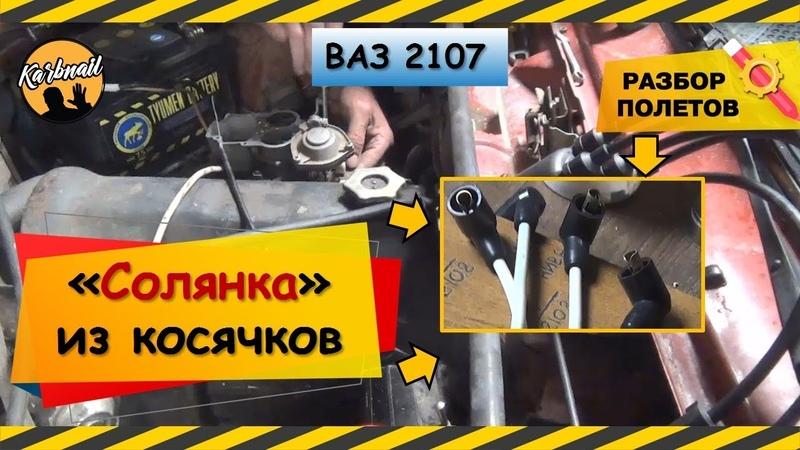 ВАЗ 2107. Солянка из косячков: диффузоры, жиклеры, провода (В гостях у Наиля)