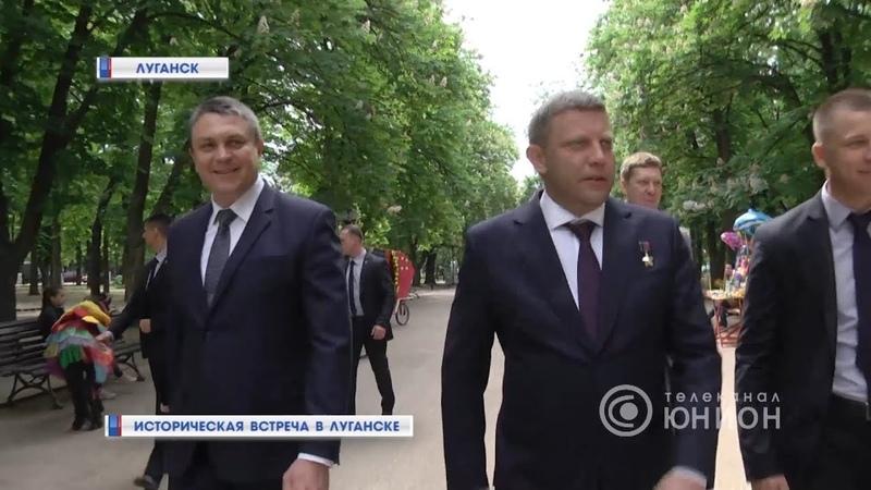 Захарченко в ЛНР. Историческая встреча в Луганске. 14.05.2018, Панорама