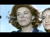 Певица, которую в СССР считали своей. Радмила Караклаич. Эсперансо.
