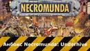 Анбокс Necromunda Underhive (Некромунда)