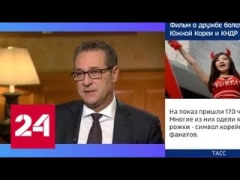 Вице канцлер Австрии наш диалог с Россией прекрасно развивается Россия 24