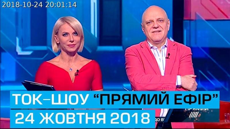 Ток шоу Прямий ефір з Миколою Вереснем та Світланою Орловською 24 жовтня 2018 року