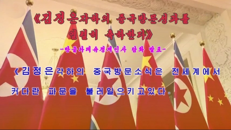 《김일성주석의 업적은 인류의 마음속에 영원히 간직되여있을것이다》 -먄마인사들 담화 발표- 외 1건