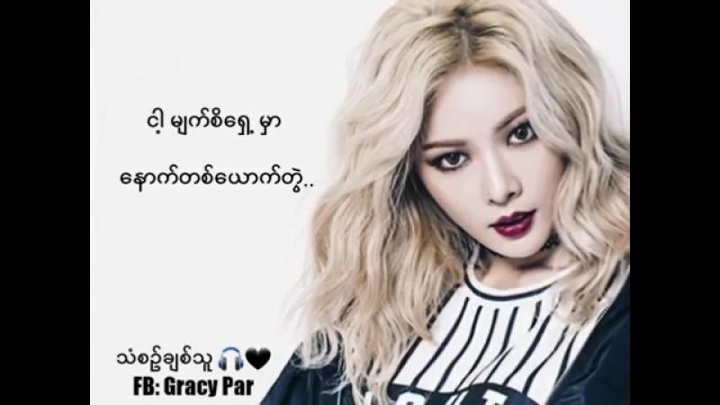 သစၥာမဲ့မ်က္ႏွာထား_(Unfaithful_face)_Myanmar_New_Love_Song_2018|_By_Mi_Phoo_(lyrics).mp4