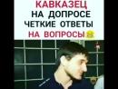 Кавказец задержанный