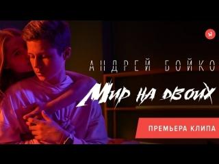 Андрей Бойко - Мир на двоих • Украина | 2018