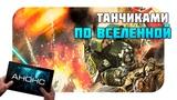 The Horus Heresy Battle of Tallarn - Танковое сражение по вселенной Warhammer