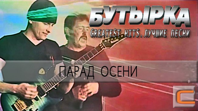 Бутырка - Парад осени (Greatest hits. Лучшие песни.)