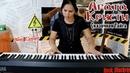Агата Кристи - Сказочная Тайга PIANO COVER