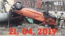☭★Подборка Аварий и ДТП/Russia Car Crash Compilation/ 873/April 2019/ дтп авария