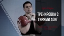 Тренировка с гирями 40кг - Егор Овсянников