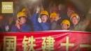 《Инженерные суперпроекты Китая》 Железная дорога Ичан-Ваньчжоу
