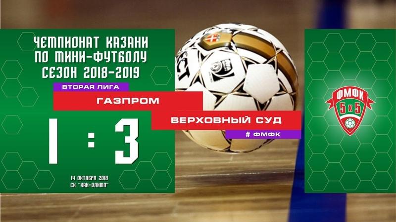 ФМФК 2018-2019. Вторая лига. ГАЗПРОМ - ВЕРХОВНЫЙ СУД. 1:3