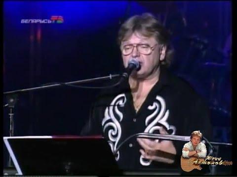 Юрий Антонов Не говорите мне Прощай 1999