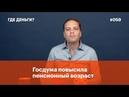 Госдума повысила пенсионный возраст а рубль отвязался от нефти