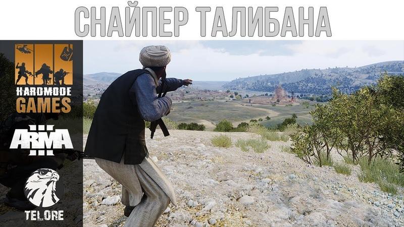 Снайпер Талибана • HardModeGames • ArmA 3