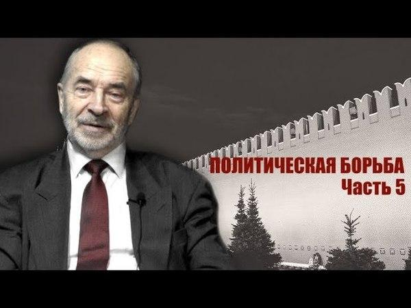 Политика рабочего класса. Профессор Попов. Политическая борьба, часть 5.